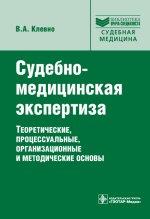 Судебно-медицинская экспертиза. Теоретические, процессуальные, организационные и методические основы