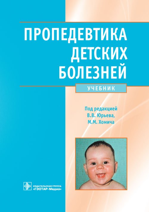 Книга учебник по пропедевтике детских болезней