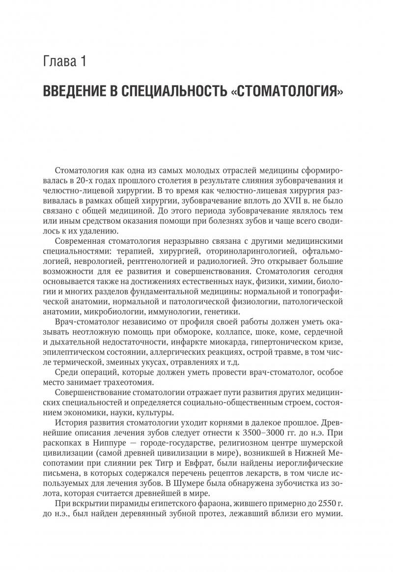 Пропедевтика стоматологических заболеваний базикян скачать бесплатно pdf