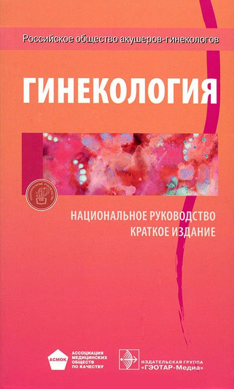 Книга по гинекологии скачать бесплатно