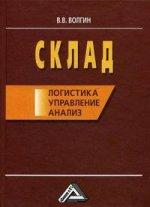 Склад: Логистика, управление, анализ, 11-е изд., перераб., и доп