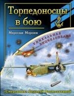 Торпедоносцы в бою. Смертники Великой Отечественной