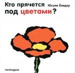 Кто прячется под цветами?