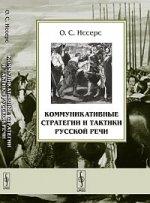 Коммуникативные стратегии и тактики русской речи