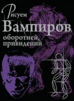 Рисуем вампиров, оборотней , привидений