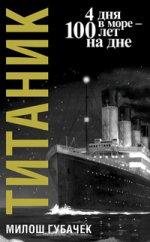 Титаник (супер обл.)