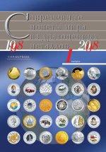 Современные монеты мира из драгоценных металлов. Выпуск 1. 1998-2008