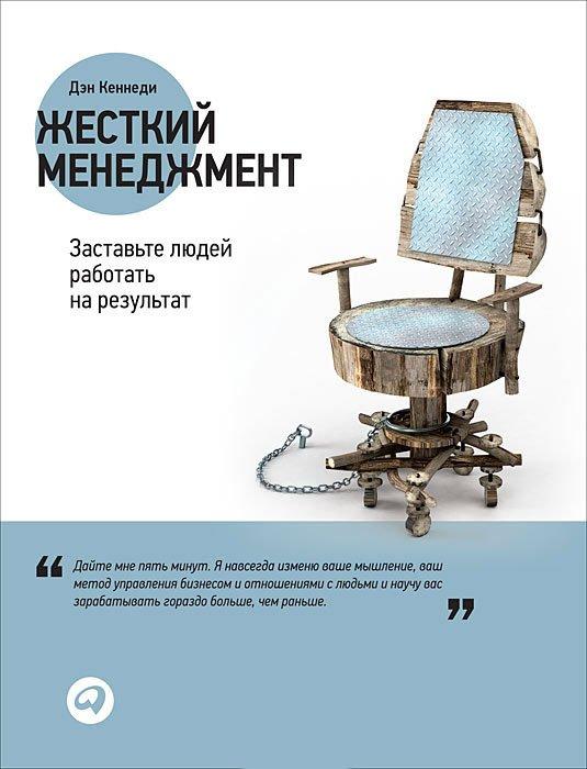 Обложка книги дэн кеннеди жесткий менеджмент