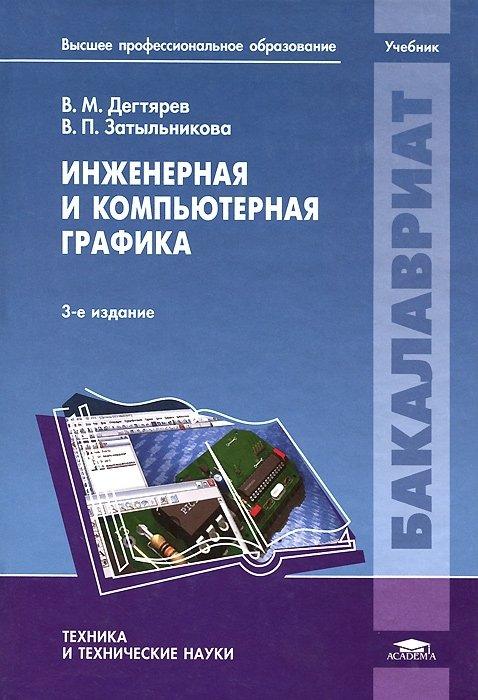 Обложка учебник инженерная и компьютерная графика