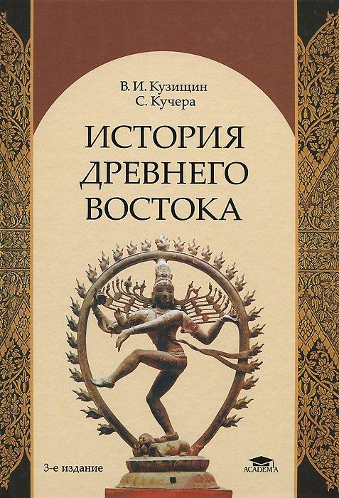 История древней греции кузищин скачать pdf.