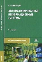 Автоматизированные информационные системы: Учебник. 3-е изд., стер