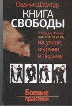 Книга Свободы. Реальные приемы для выживания на улице, в армии, в тюрьме