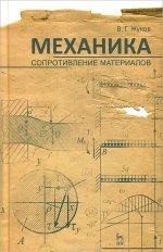 Механика. Сопротивление материалов