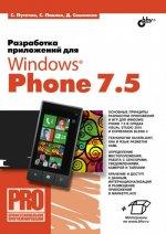 Д.В. Сошников,С.И. Павлов,С.В. Пугачев,Крис Фрост. Разработка приложений для Windows Phone 7.5