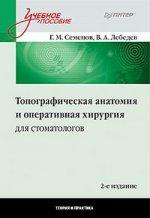Топографическая анатомия и оперативная хирургия для стоматологов. 2-е изд