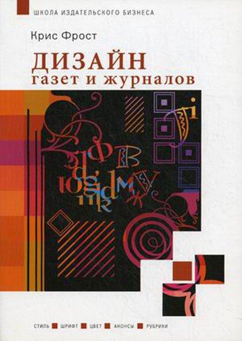 Книга яндекс каталог российских газет и журналов