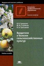Вредители и болезни сельскохозяйственных культур