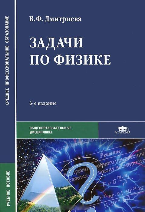 Физика дмитриева учебник гдз