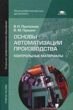 Основы автоматизации производства. Контрольные материалы. 2-е изд., стер