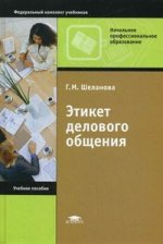 Этикет делового общения: Учебное пособие. 6-е изд., стер