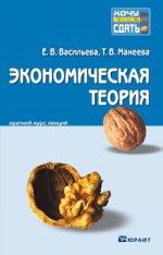 Экономическая теория. конспект лекций