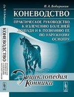 Коневодство. Практическое руководство к излечению болезней лошади и к познанию ее по наружному осмотру