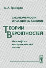 Закономерности и парадоксы развития теории вероятностей: Философско-методологический анализ