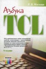 Азбука TCL. 2-е изд., стереотип