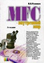 MFC - внутренний мир. 3-е изд., стереотип
