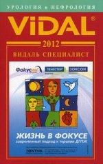 Видаль Специалист. 2010 Урология и Нефрология. 5-е изд