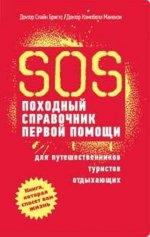 SOS. Походный справочник первой помощи