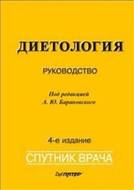 ДИЕТОЛОГИЯ БАРАНОВСКИЙ 5-Е ИЗДАНИЕ СКАЧАТЬ БЕСПЛАТНО