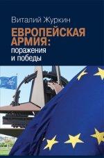 Европейская армия. Поражения и победы