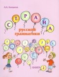 Страна русской грамматики. Книга 2