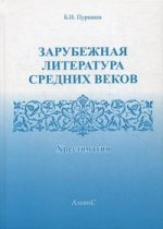 Зарубежная литература средних веков: Хрестоматия. 3-е изд., испр