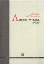 Административное право: лекции