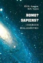 Homo. Sapiens. Захвати Вселенную