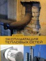 Эксплуатация тепловых сетей