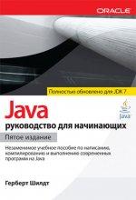 Java. Руководство для начинающих