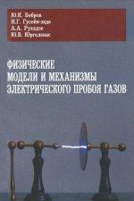 Физические модели и механизмы электрического пробоя газов