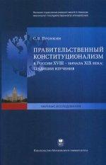 Правительственный конституционализм в России XVIII- начало XIX века: традиции изучения.( серия Научные исследования)