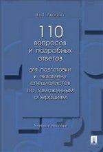 110 вопросов и подробных ответов для подготовки к экзамену специалистов по таможенным операциям