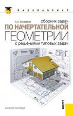 Сборник задач по начертательной геометрии. С решениями типовых задач