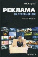 Реклама на телевидении: разработка и технология производства: уч.издание. 2-е изд., стер