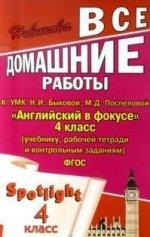 ВДР 4кл уч англ. языка для УМК Быковой,Поспеловой