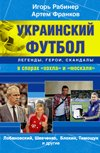 """Украинский футбол : легенды, герои, скандалы в спорах """"хохла"""" и """"москаля"""""""
