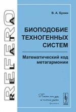 Биоподобие техногенных систем: Математический код метагармонии