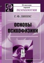 Основы психофизики. Пер. с нем
