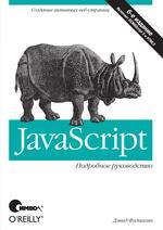JavaScript. Подробное руководство, 6-е издание (файл PDF)