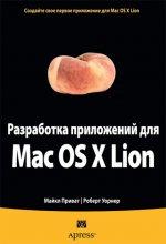 Скачать Разработка приложений для Mac OS X Lion бесплатно Майкл Приват,Роберт Уорнер